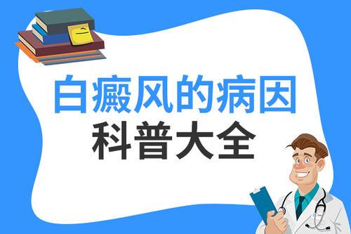 云南昆明治疗白癜风的医院:患白癜风的病因有哪些