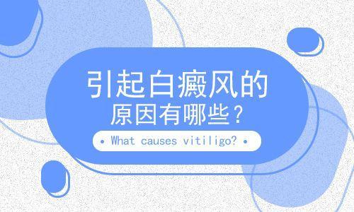 白癜风昆明哪治的好?白癜风复发的原因具体有哪些
