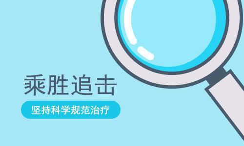 <a href=//www.871bdf.com/ target=_blank>昆明白癜风医院</a>怎么样?怎样治疗白癜风效果好