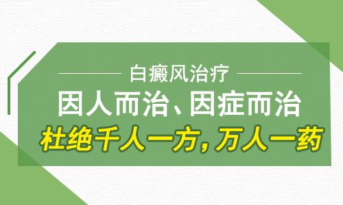 云南白癜风专科医院:怎么治疗好身上长的白癜风