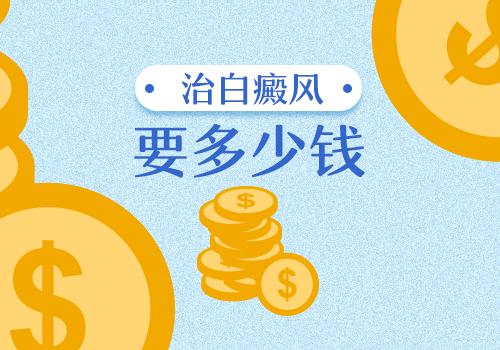 云南白斑医院推毛春光:治疗白癜风需要花费多少钱?