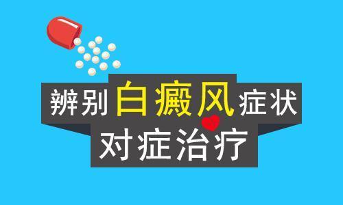 云南<a href=//www.871bdf.com/ target=_blank>昆明白癜风医院</a>:白癜风早期有哪些症状表现