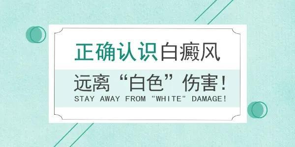 云南白癜风正规医院:白癜风为什么会发痒呢