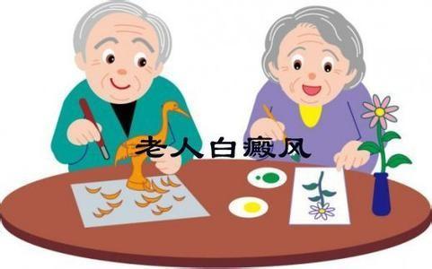 昆明哪里祛白斑医院好?老年人如何做才能预防白癜风发作